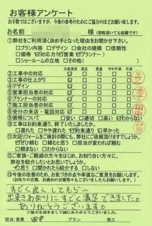 愛知県岩倉市M様邸工事後アンケート