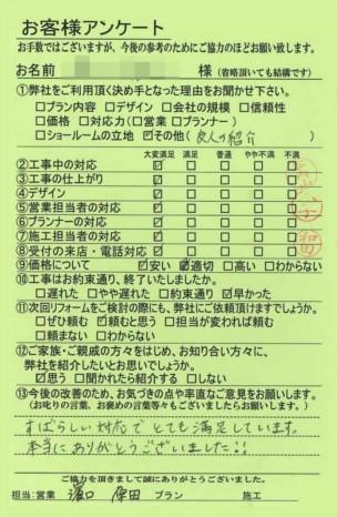 滋賀県大津市M様邸工事後アンケート