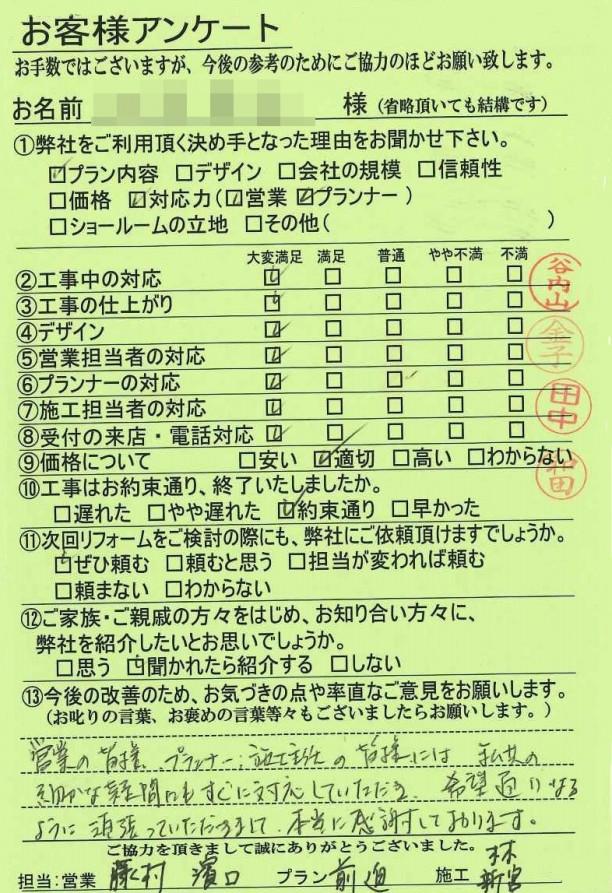 京都市左京区Y様邸 1階改装工事