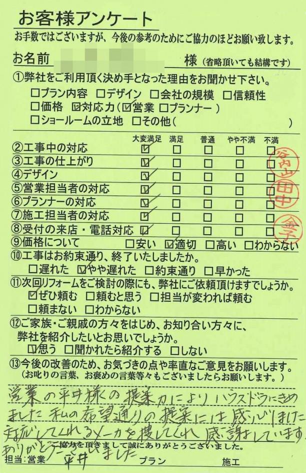 工事後アンケート 奈良県大和高田市M様邸