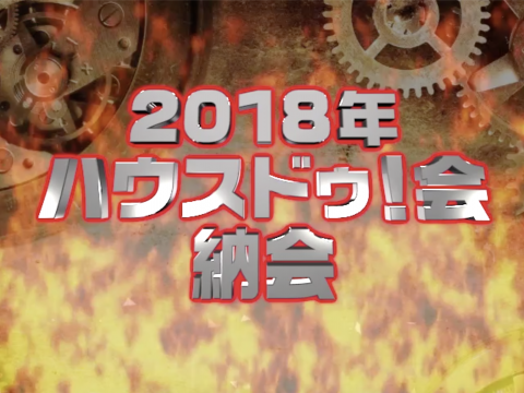 2018年ハウスドゥ!会納会