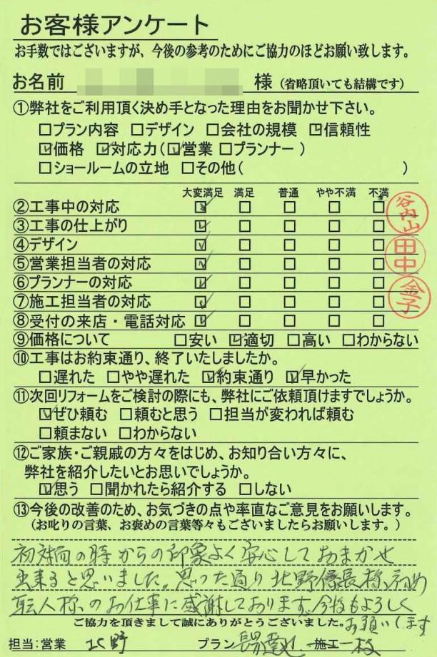 京都市伏見区U様邸
