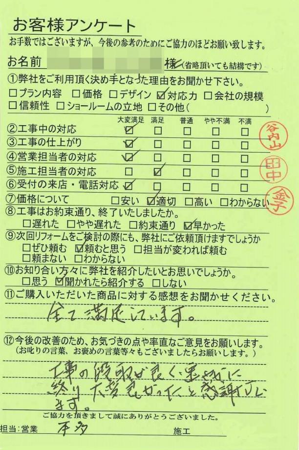 京都市右京区S様邸 設備品交換工事