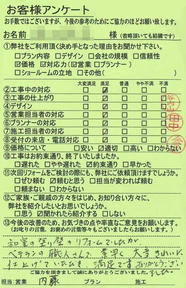 工事後アンケート 埼玉県上尾市K様邸