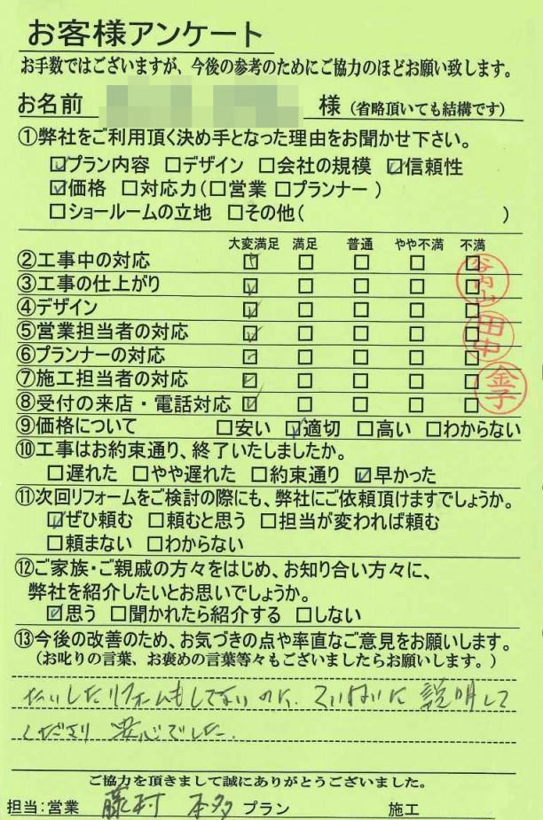 京都市北区H様邸 水栓交換工事
