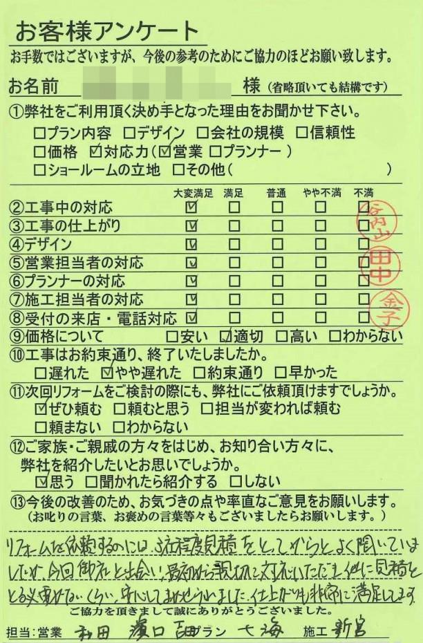 京都市北区F様邸 全面改装工事