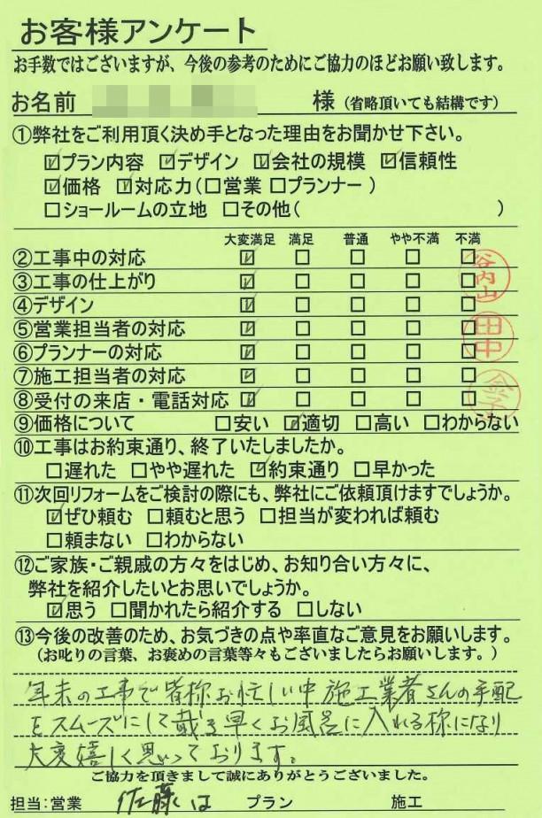 工事後アンケート 京都市西京区N様邸