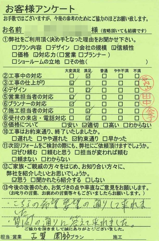 奈良県天理市U様邸 和室改装工事
