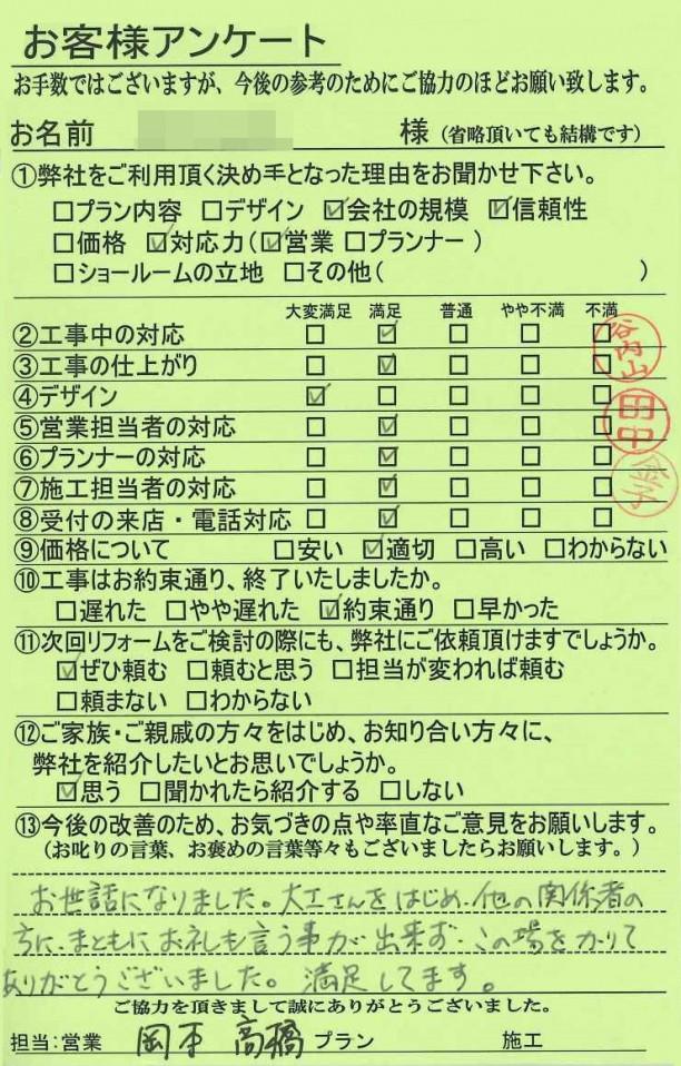 工事後アンケート 京都市西京区Y様邸