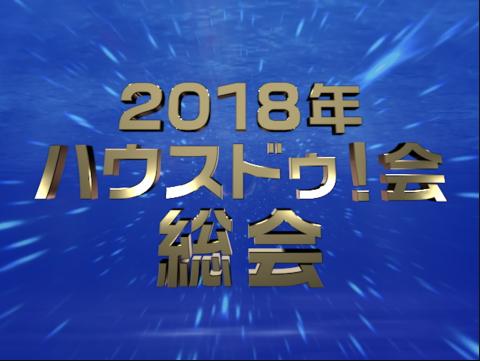 2018年ハウスドゥ会総会