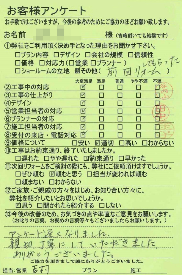 奈良県宇陀市S様邸 屋根葺き替え工事