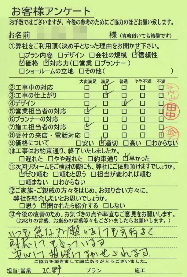 京都市伏見区K様邸 改修工事