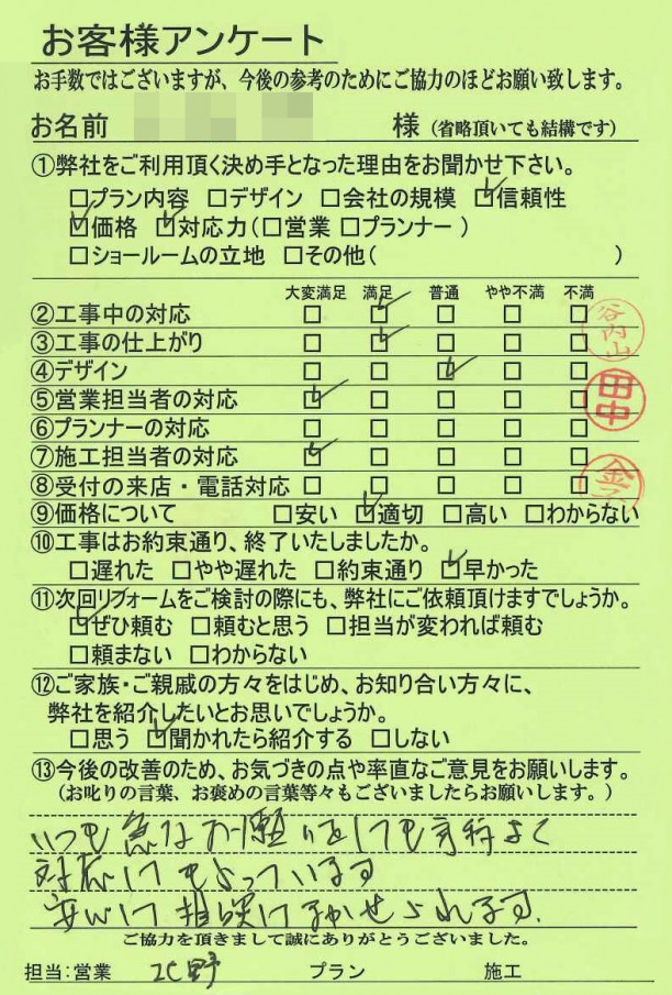 工事後アンケート 京都市伏見区K様邸