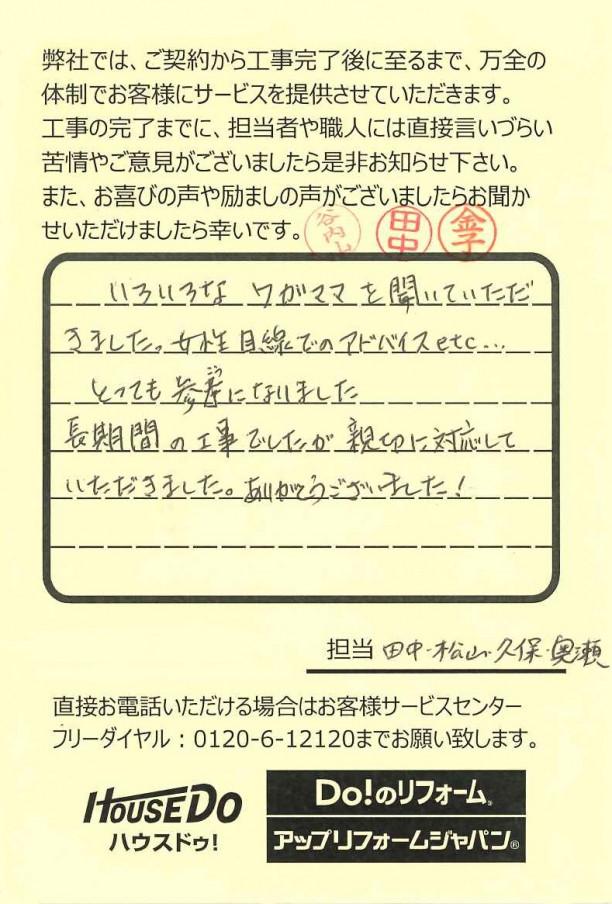 工事後アンケート 京都市伏見区T様邸