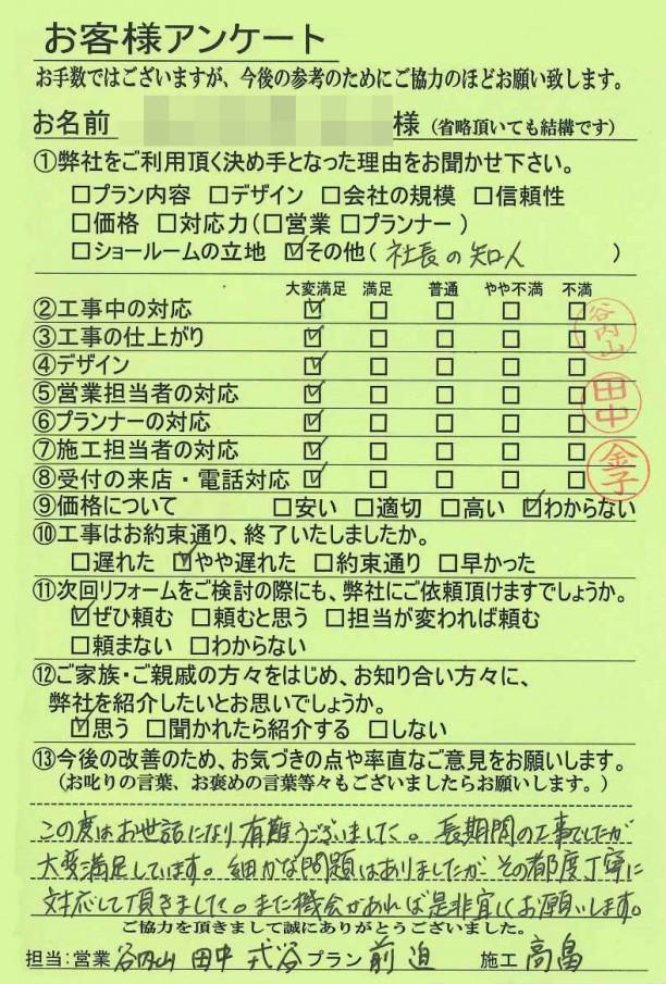 京都市南区I様邸 1階・外部改装工事