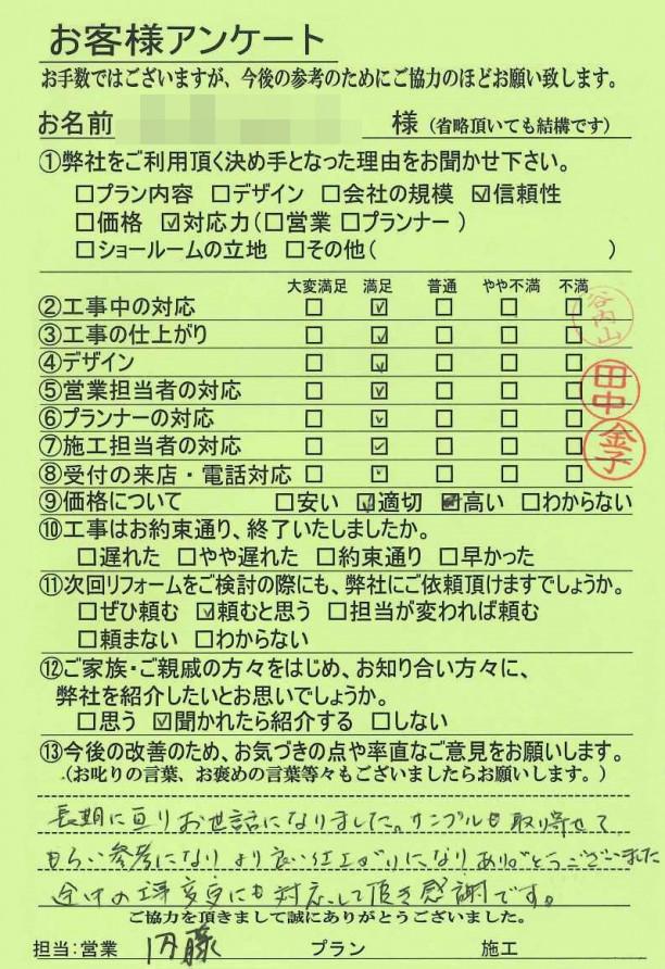 工事後アンケート 埼玉県蓮田市T様邸