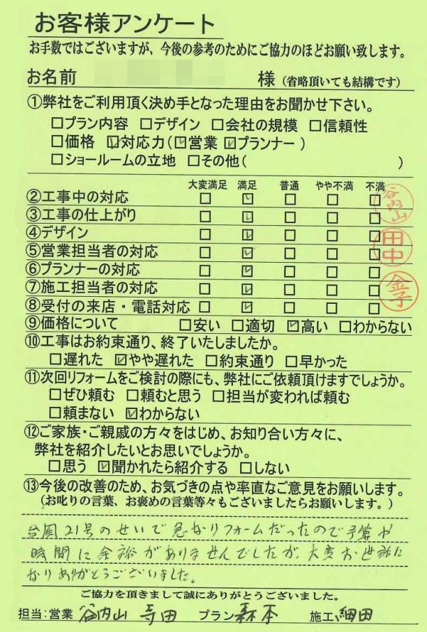 工事後アンケート 京都市伏見区F様邸