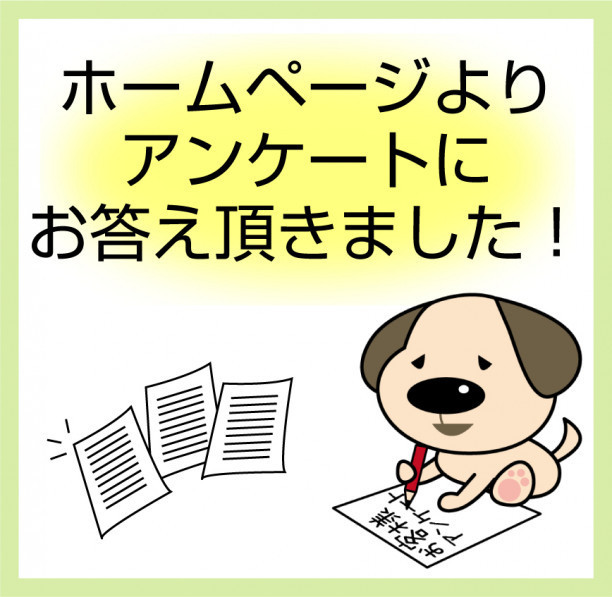 工事後アンケート 埼玉県久喜市T様邸
