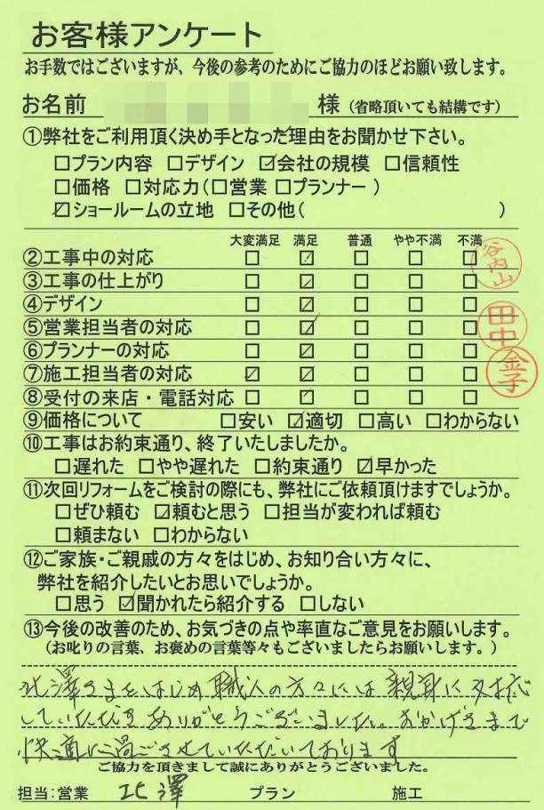 工事後アンケート 埼玉県上尾市F様邸