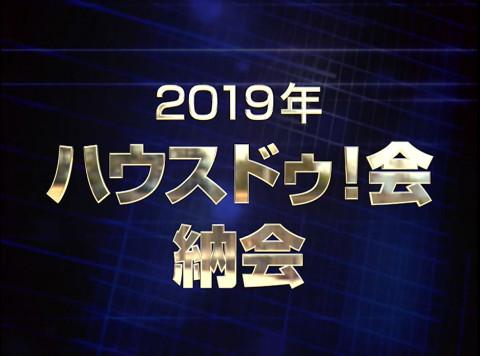 2019年ハウスドゥ会納会