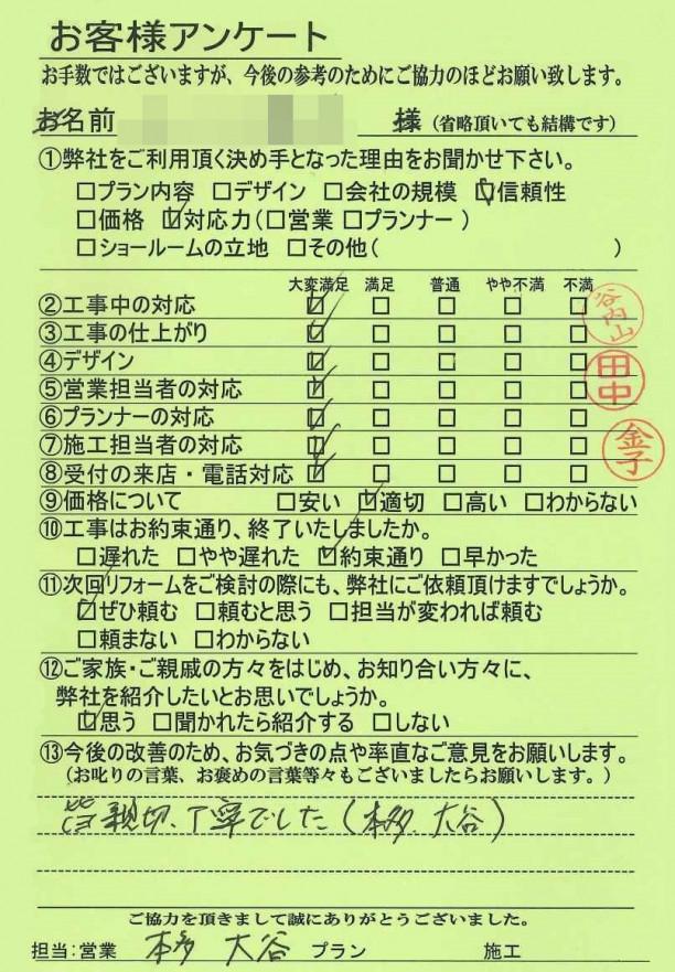 京都市山科区K様邸 内窓工事
