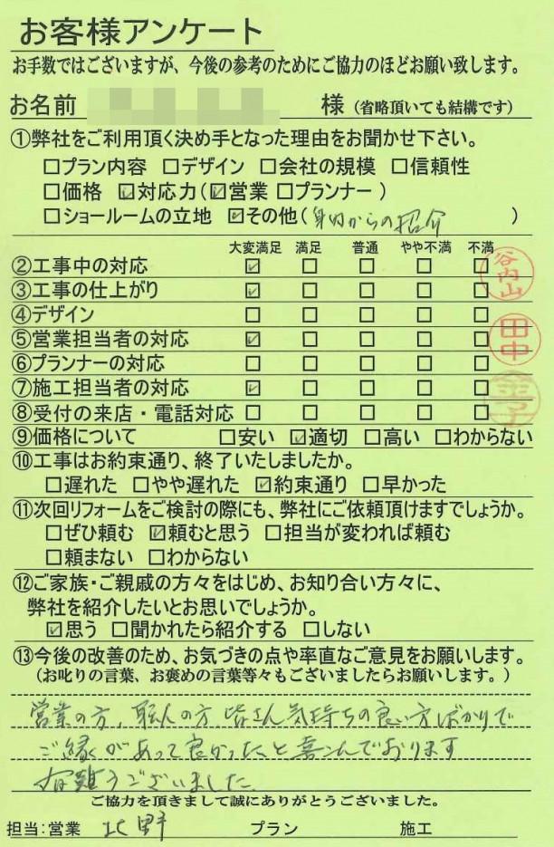 京都市伏見区N様邸 改修工事