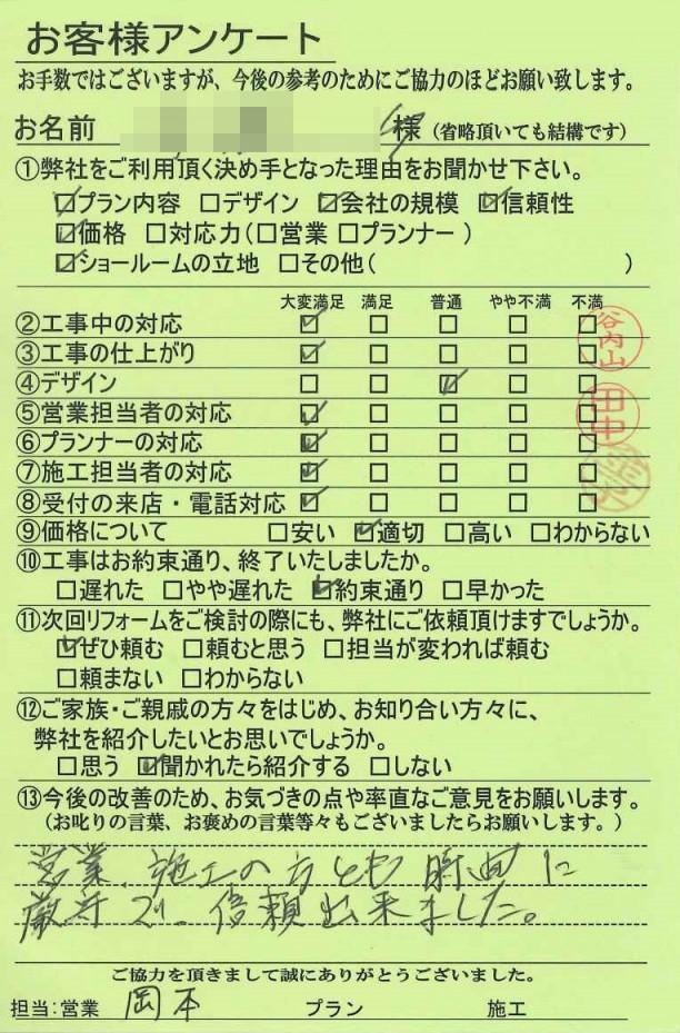 京都市右京区F様邸 浴室改装工事