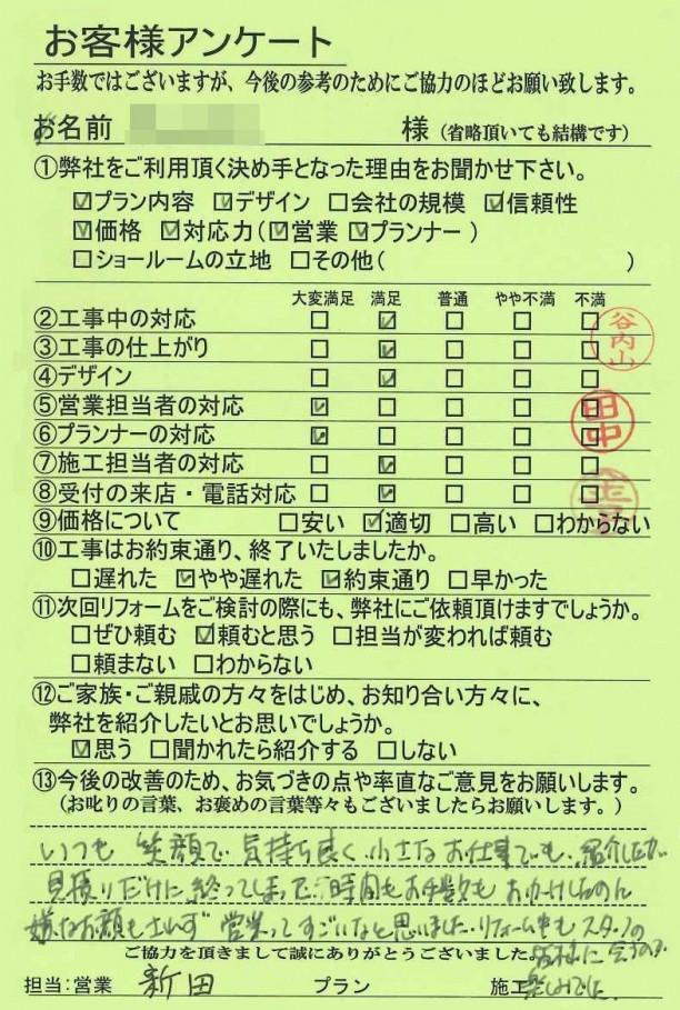 京都市中京区N様邸 板金補修工事