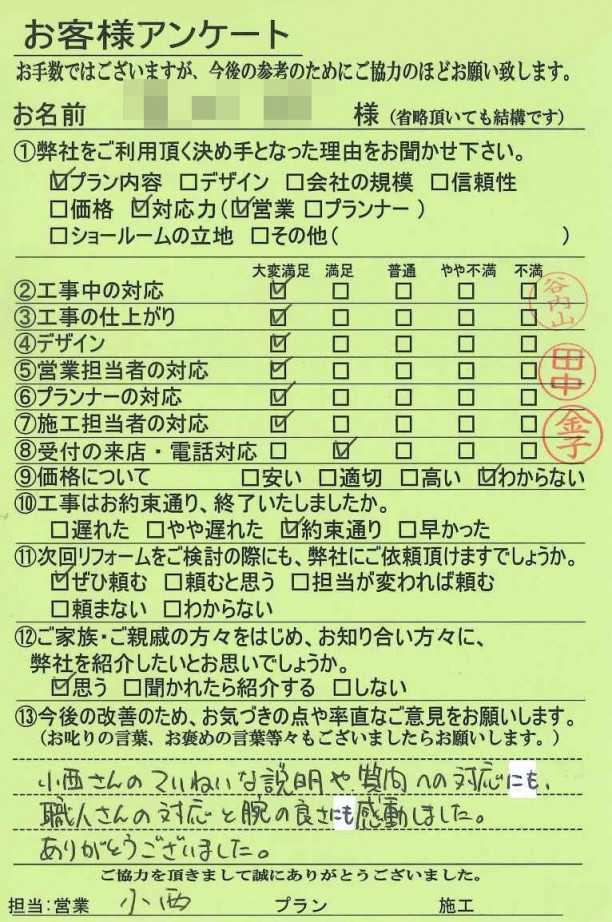 工事後アンケート 奈良県桜井市S様邸