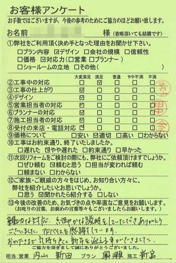京都市伏見区K様邸 全面改装工事