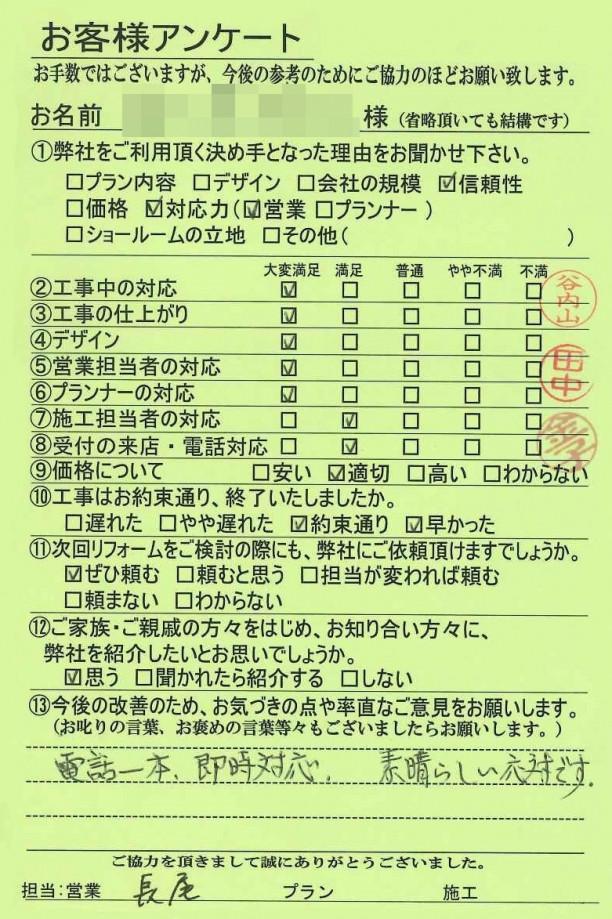 京都市西京区Y様邸 トイレ入替、和室改装工事
