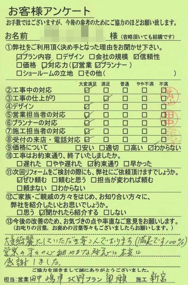 工事後アンケート 京都市下京区M様邸