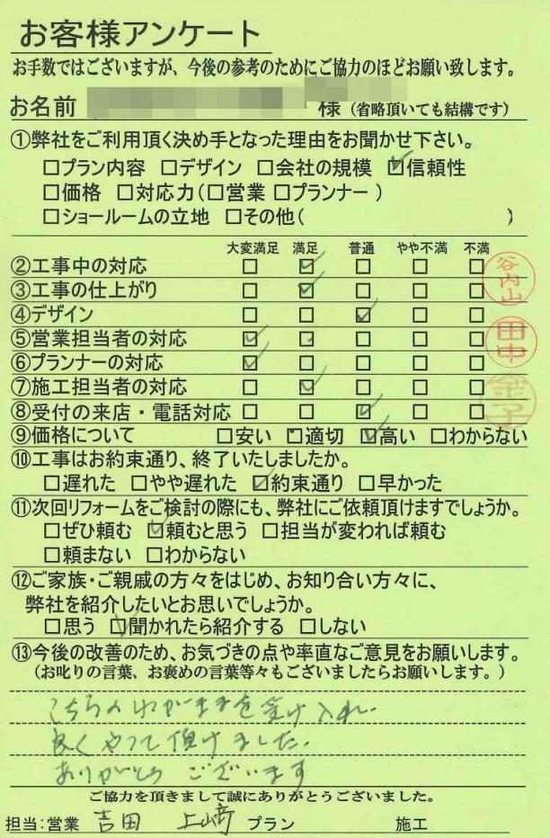 工事後アンケート 埼玉県北本市Y様邸