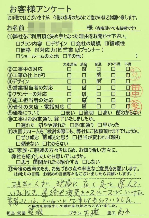 奈良県橿原市M様邸 離れ改装工事