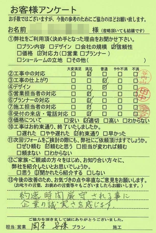 工事後アンケート 京都市西京区I様邸