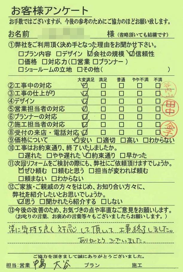 工事後アンケート 京都市山科区K様邸