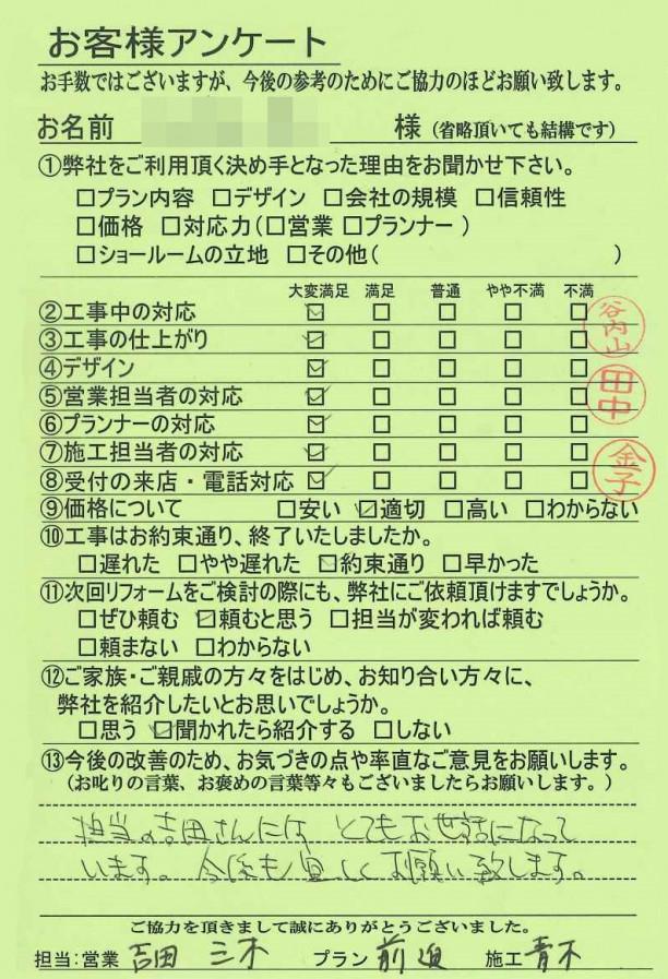 工事後アンケート 埼玉県上尾市N様邸