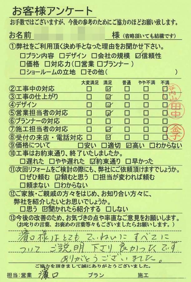 工事後アンケート 京都市山科区M様邸