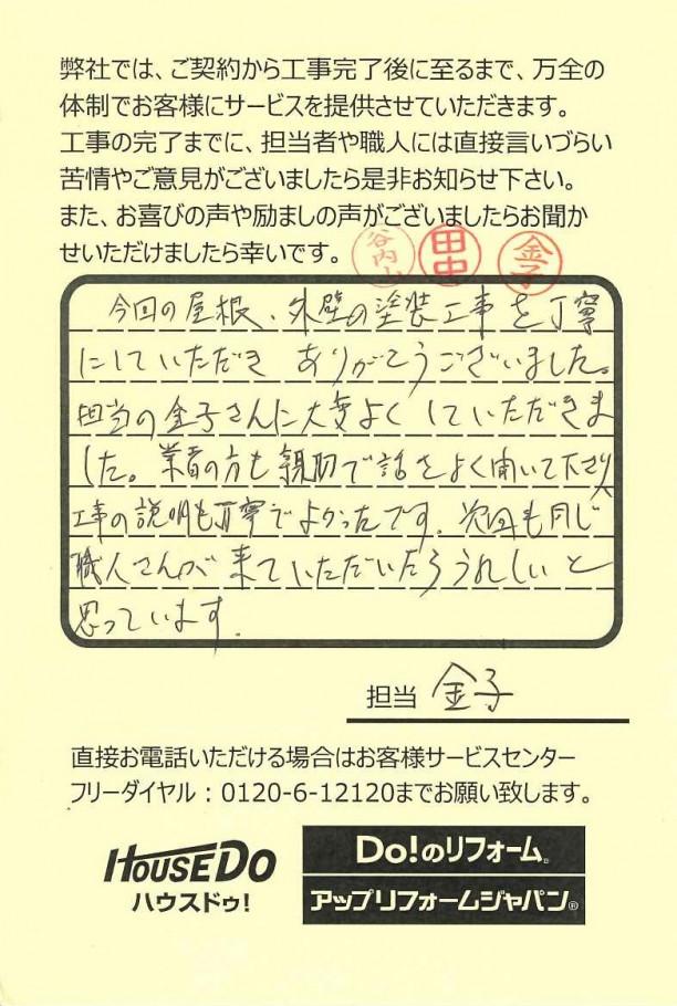 工事後アンケート 京都市北区H様邸