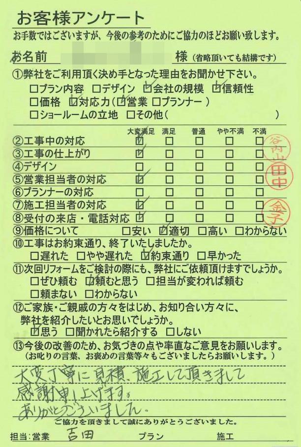 工事後アンケート 埼玉県北本市M様邸