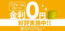 リフォームローン 金利0円