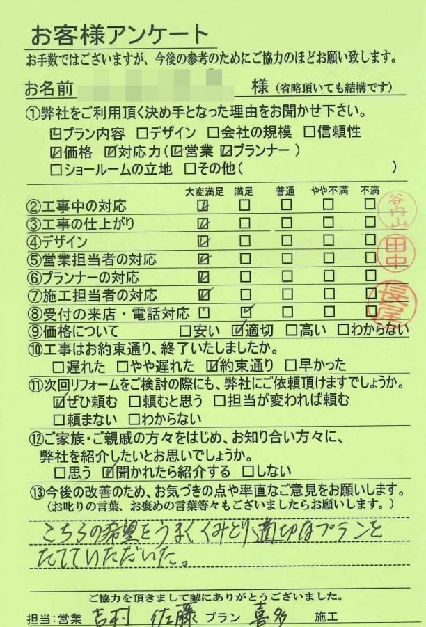 工事後アンケート 奈良県吉野郡Y様邸