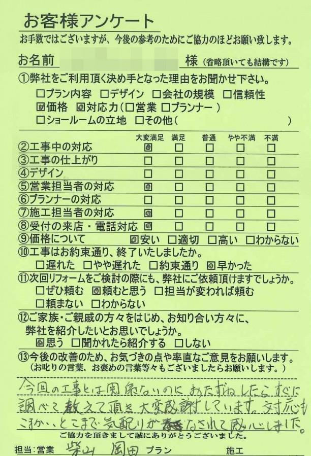工事後アンケート 京都市伏見区A様邸