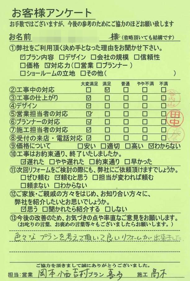 工事後アンケート 奈良県大和高田市K様邸