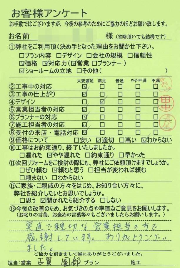 奈良県吉野郡K様邸 改装工事