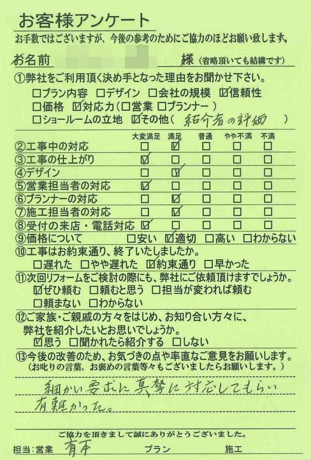工事後アンケート 京都市西京区M様邸
