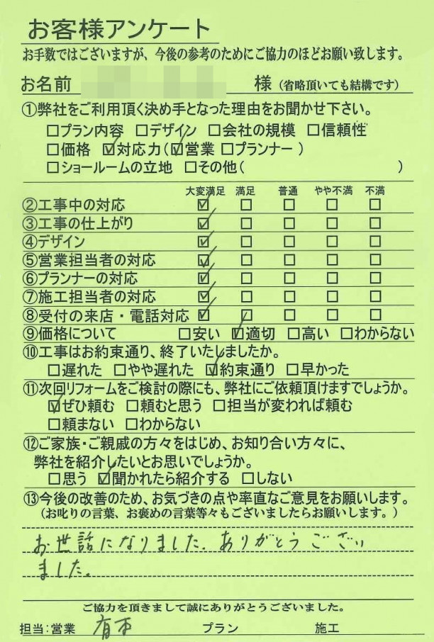 工事後アンケート 京都市伏見区U様邸