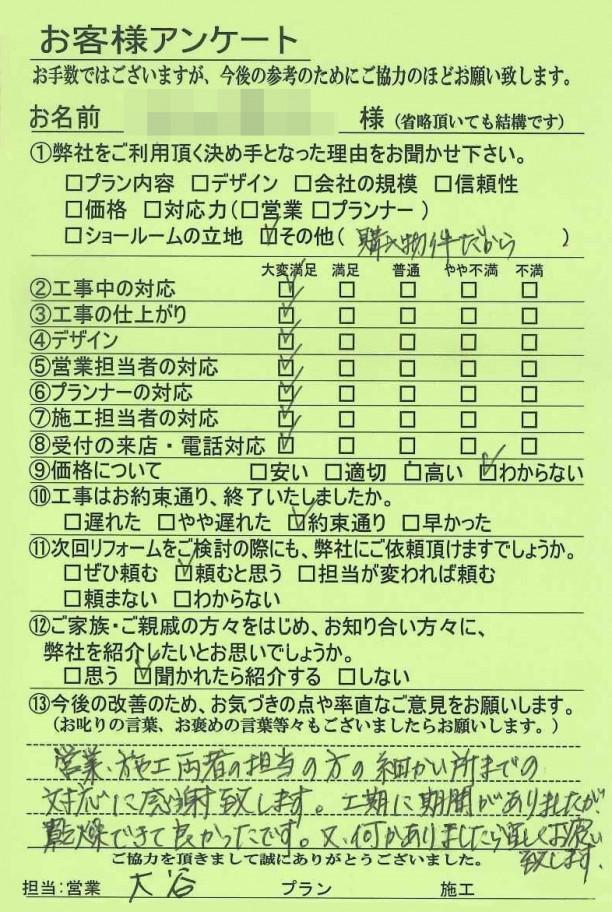 京都市北区N様邸 水栓ソケット交換工事
