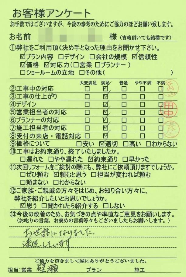 工事後アンケート 埼玉県上尾市S様邸