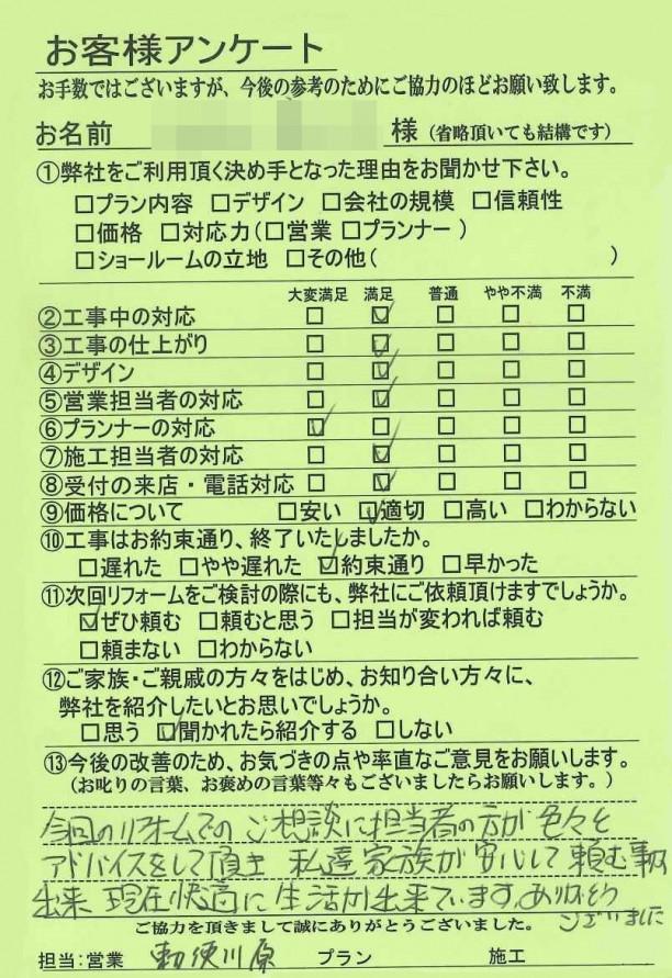 工事後アンケート 愛知県知多郡H様邸